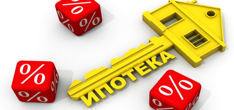 ipoteka refinansirovanie