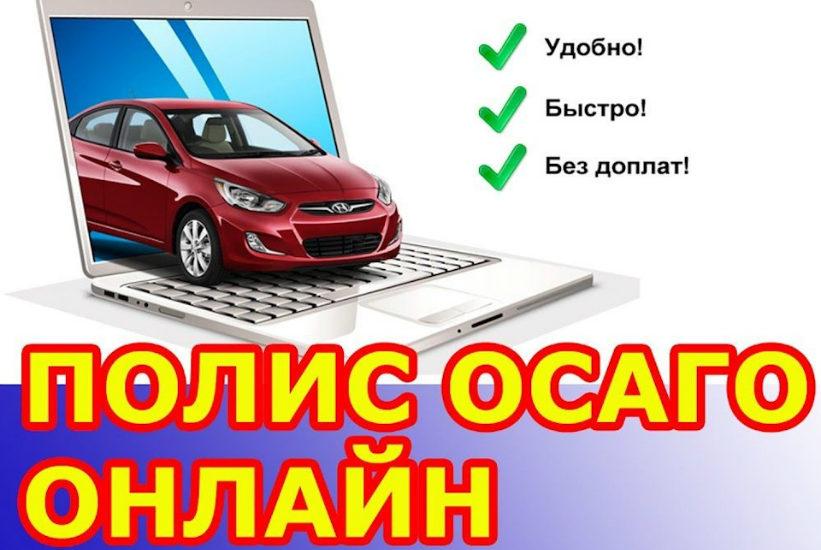 osago_online